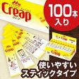 森永乳業 クリープスティック 1箱(3g×100本)【1two】