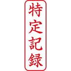 シヤチハタ Xスタンパービジネス用B型「特定記録」 縦赤枠あり