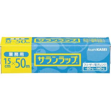 旭化成ホームプロダク サランラップ業務用 15cm×50m