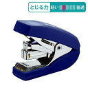 コクヨ パワーラッチキス32枚とじ(フラットタイプ)青