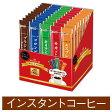 AGF マキシム カフェ・アラカルトスティック 50本×2