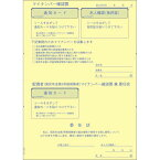 ヒサゴ マイナンバー収集台紙(国民年金第3号委任状付)
