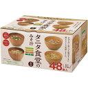 マルコメ タニタ食堂監修のみそ汁 48食入【1six】