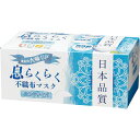 アズフィット 日本品質息らくらく不織布マスク50枚×5箱