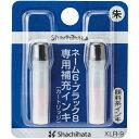 シヤチハタ 簿記スタンパー補充インキXLR−9 朱...