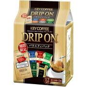キーコーヒー ドリップオン バラエティパック