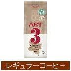 アートコーヒー ART3 コロンビアオーガニック 180g