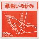 単色折り紙 15×15cm 赤 100枚