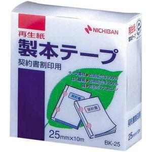 ニチバン 製本テープ契約書割印用 25mmX10m白