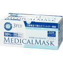 川西工業 メディカルマスク 3PLY ホワイト50枚