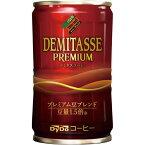 ダイドードリンコ ダイドーデミタスコーヒー 150g 30缶