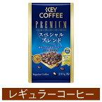 キーコーヒー プレミアムステージVP スペシャルブレンド200g