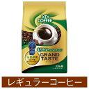 キーコーヒー グランドテイストまろやかなマイルドブレンド330g