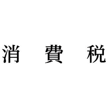 シヤチハタ 科目印 消費税