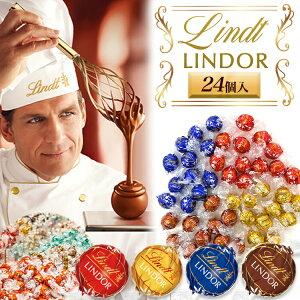 リンツ チョコレート リンドール 4種類 24個 高級 (食品A24)チョコ スイーツ お菓子 高級 個包装 バレンタイン