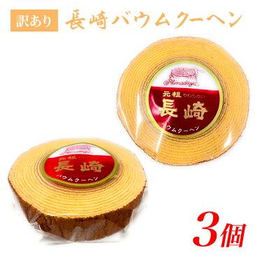 訳あり 長崎バウムクーヘン 3個 お菓子 個包装 バームクーヘン バアムクーヘン 島田屋製菓 (食品B3)