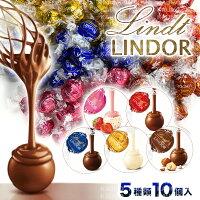 リンツ リンドール チョコ チョコレートスイーツ お菓子 5種10個 ストロベリー ミルク (食品A苺10)高級 個包装 バレンタイン ホワイトデー