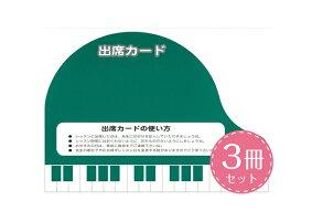 グリム【送料無料】【メール便】出席カード大緑10枚入3冊セット