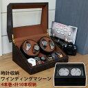 本日4/1はでポイント3倍/【送料無料】時計収納ワインディングマシーン4本巻 OY-04 10本時計収納