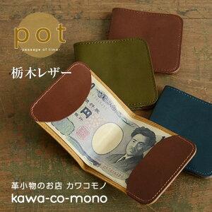 財布 メンズ 二つ折り 薄い マネークリップ お札入れ 札ばさみ 栃木レザー 日本製 レディース 送料無料 名入れ 刻印 プレゼント pot ポット