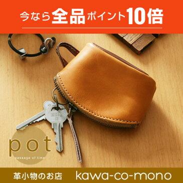 キーケース スマートキーケース レディース 【pot ポット】 かわいい メンズ 栃木レザー 牛革 本革 日本製 キーバッグ BL-PT-0038