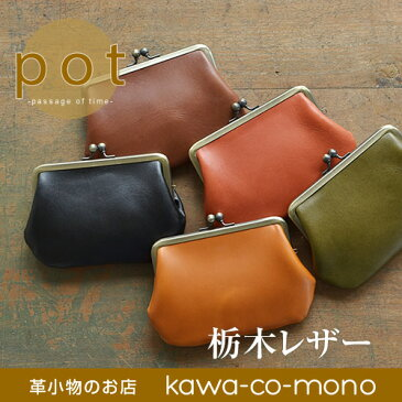 財布 レディース 栃木レザー 日本製 がま口 ポーチ 小物入れ 本革