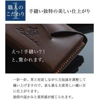 手縫い独特の美しい仕上がりのメンズカードケース