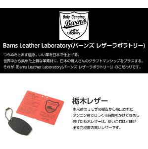 BarnsLeatherLaboratoryバーンズ栃木レザー35mmベルトLE-4275バックルレス軽量軽いレザーベルトギフト牛革ベルト本革ベルト