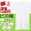 Hanes ヘインズ ビズ魂 VネックTシャツ 2枚組 HM1-G702 Hanes Tシャツ ヘインズ Tシャツ メンズ Tシャツ インナー Tシャツ Vネック Tシャツ 魂シリーズ Tシャツ