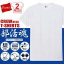 Hanes ヘインズ 部活魂 クルーネックTシャツ 2枚組 HM1-G704 Hanes Tシャツ ヘインズ Tシャツ メンズ Tシャツ インナー Tシャツ クルーネック Tシャツ 魂シリーズ Tシャツ sinseikatsu