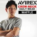 AVIREX アビレックス デイリーワッフルクルーネックTシャツ 半袖 無地 下着 ビジネス メンズ トップス インナー カットソー アンダーウェア