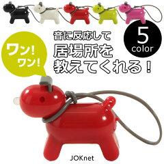 送料無料 ドギーキーファインダー Doggy Keyfinder 音とLEDで居場所を知らせる 鍵 アクセサリー キーホルダー LEDライト 携帯 犬 忘れ物防止 忘れ物探知機 おもしろ雑貨 メール便