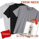 送料無料 Hanes ヘインズ レンジャーロール クルーネックTシャツ HM1EH720S メンズ 半袖 トップス カットソー インナー 丸首 白 黒 グレー 無地 シンプル 薄手 ギフト