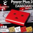 送料無料 よつばと! ダンボー モバイルバッテリー cheero Power Plus 3 13400mAh ダンボー バッテリー モバイルバッテリー 充電器 チーロ CHE-067 大容量 軽量 iPhone