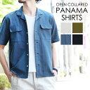 オープンカラー パナマシャツ 開襟シャツ 半袖シャツ ショートスリーブシャツ パナマ織り 通気性 無地 シンプル メンズ トップス コットン100% エレガント