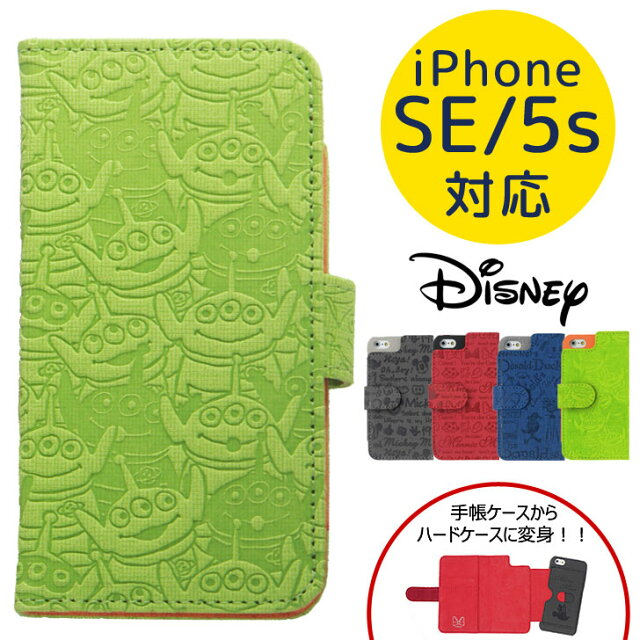 58af7cb6d9 送料無料 iPhone SE 5s 2way 手帳型ケース ハードケース ディズニー iPhone 5s ケース iPhone5 ケース ディズニー  スマホケース アイフォン 手帳 ダイアリー