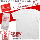 Hanes ヘインズ JAPAN FIT 2枚組クルーネックTシャツ メンズ Tシャツ ホワイト Tシャツ ジャパンフィット クルーネック Tシャツ 丸首 インナー Tシャツ パックT 白 2枚セット sinseikatsu レディース P06May16