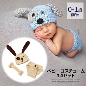 ea25288c6fbd8 着ぐるみ 赤ちゃん その他のベビーファッション 通販・価格比較 - 価格.com