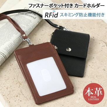 ファスナーポケット付き スキミング防止 カードホルダー メンズ レディース 本革 牛革 レザー ストラップ付き 定期入れ パスケース カードケース カード入れ カード収納 薄型 薄い コンパクト RFID カードも入る 小銭入れ