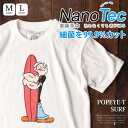 【7/18再値下げ!】【制菌革命】Nano Tec ナノテック加工 P...