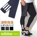 送料無料 adidas neo アディダスネオ メンズ スポーツインナ...