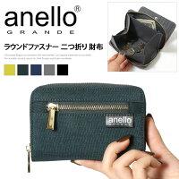アネログランデ anello GRANDE ラウンドファスナー 二つ折り 財布 レディース メンズ サイフ ウォレット カード入れ ブランド おしゃれ 無地 ミニ財布 ボックス 小銭入れ 二つ折 コンパクト 小さい財布 かわいい プチプラ