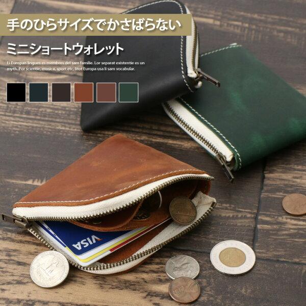L字ファスナーミニショートウォレットミニ財布ミニウォレットメンズ薄型サイフさいふ本革レザー小さい財布極小財布札入れカード入れ小銭