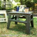 SLOWER スロウワー 折りたたみテーブル フォールディング スツール チャペ