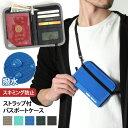 送料無料 スキミング防止 ストラップ付 マルチ パスポートケ...