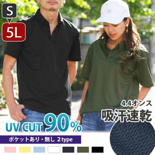 SALE吸汗速乾でさらさら快適  S〜5L ボタンダウンポロシャツ大きいサイズレディースメンズ半袖4.4オンスUVケア紫外線対策