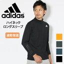 adidas アディダス ハイネック ロングスリーブシャツ APU208A ロングTシャツ メンズ トップス カットソー GUNZE グンゼ スポーツウェア 運動 ジム 部屋着 シンプル 無地 ロゴT ブランド メール便送料無料