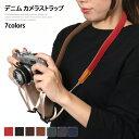 送料無料 デニム カメラストラップ カメラ ネックストラップ カメラアクセサリー 一眼レフ ミラーレス 小型 デジカメ デジタルカメラ 布 カラフル おしゃれ かわいい カメラ女子 キャノン ニコン オリンパス ソニー 旅行 便利グッズ メール便
