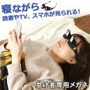 送料無料 寝たまま楽ちん 怠け者専用メガネ プリズム めがね
