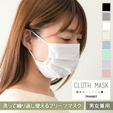 送料無料 布マスク 大人 洗える プリーツマスク マスク 洗えるマスク プリーツ型マスク 大きめ 無地 綿 レディース メンズ 女性用 男性用 男女兼用 繰り返し使える エコマスク CLOTH MASK 薄手 涼しい 夏用マスク 夏 在庫あり メール便